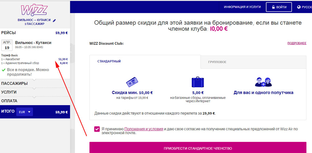 купить wizzair club